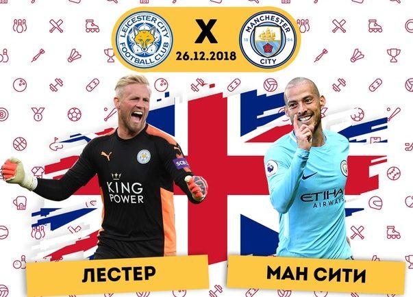 Конкурс БК «Олимп»: 1000 ₽ на QIWI за прогноз на матч «Лестер» — «Манчестер Сити»
