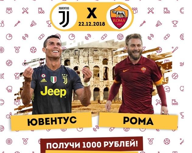 Розыгрыш БК «Олимп»: 1000 ₽ на QIWI за прогноз на матч «Ювентус» — «Рома»