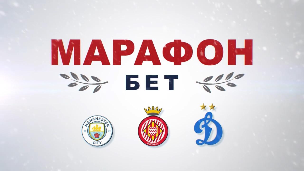 Акция БК «Марафон»: выиграй фан-тур по Европе на двоих или другие футбольные подарки