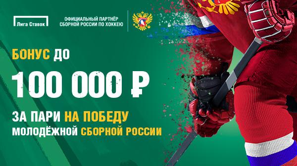 Акция БК «Лига Ставок»: ставь на победу российской хоккейной «молодёжки» и получи фрибеты до 100 000 ₽