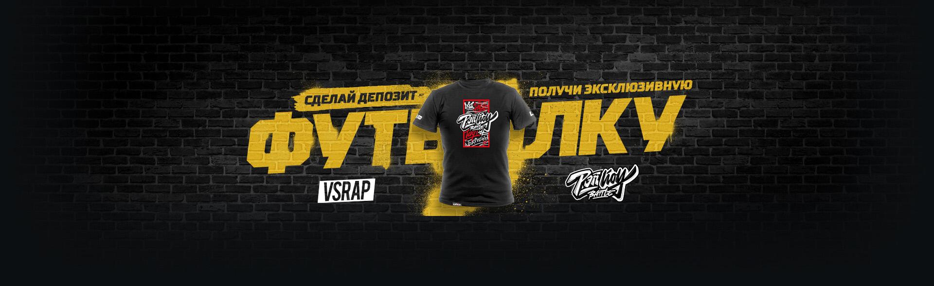 Акция БК «Леон»: получи футболку «Рэпйоу» за депозит