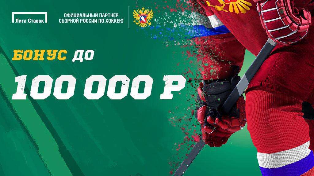 Акция БК «Лига Ставок»: ставь на победу России и получи фрибет до 100 000 ₽