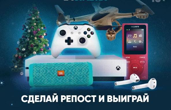 Розыгрыш БК «1хСтавка»: Xbox One, AirPods, JBL Charge 3 или квадрокоптер MJX за репост