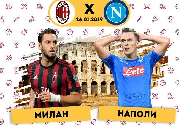 Розыгрыш БК «Олимп»: получи 1000 ₽ на QIWI за прогноз на матч «Милан» — «Наполи»
