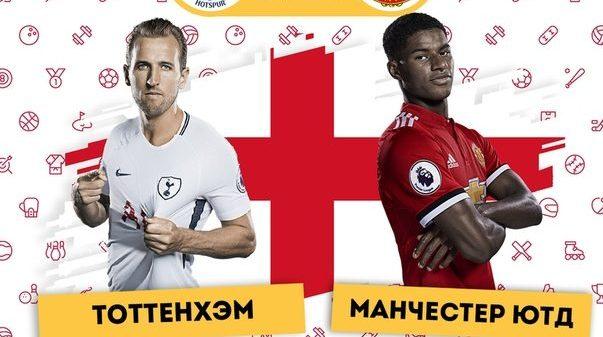 Конкурс БК «Олимп»: получи 1000 ₽ на QIWI за прогноз на матч «Тоттенхэм» — «Манчестер Юнайтед»