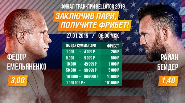 Акция БК «Лига Ставок»: фрибеты до 100 000 ₽ за прогноз на бой Емельяненко — Бейдер