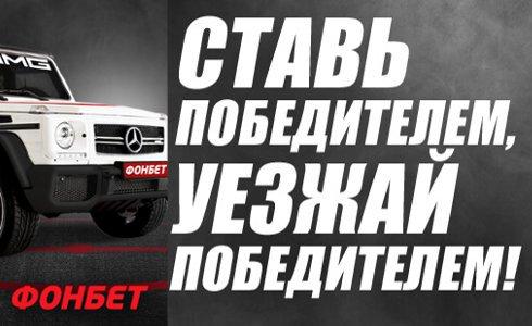 Акция БК «Фонбет»: делай ставки и стань обладателем Mercedes-Benz, аксессуаров Black Star или 50 000 ₽