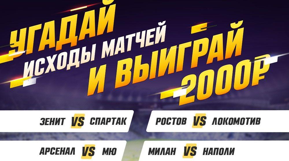 Конкурс БК «Пари-Матч»: угадай исходы пяти матчей и заработай 2000 ₽ на счёт
