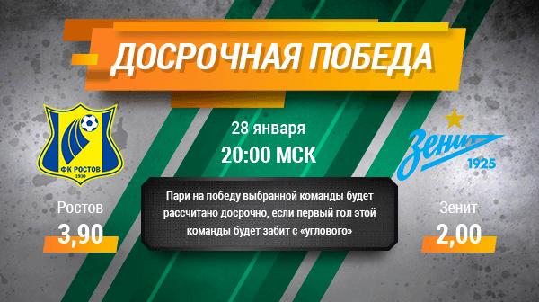 Предложение БК «Лига Ставок»: поставь на победу «Ростова» или «Зенита» и получи досрочный расчёт