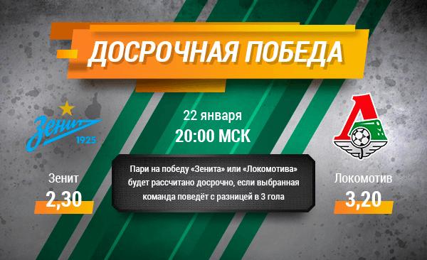 Акция БК «Лига Ставок»: ставь на победу «Зенита» или «Локо» и получи возможность досрочного расчёта