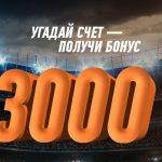 Конкурс БК «Винлайн»: 3000 рублей за прогнозы матчей ЛЧ