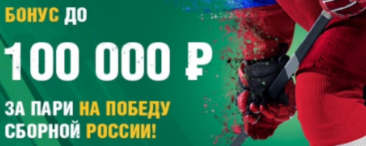 Акция БК от «Лига Ставок»: ставь на победу сборной России и получи фрибет до 100 000
