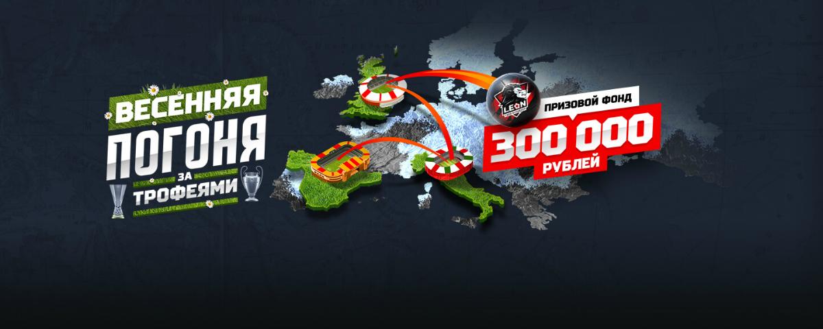Акция БК «Леон»: делай ставки на еврокубки и поборись за 125 000 рублей