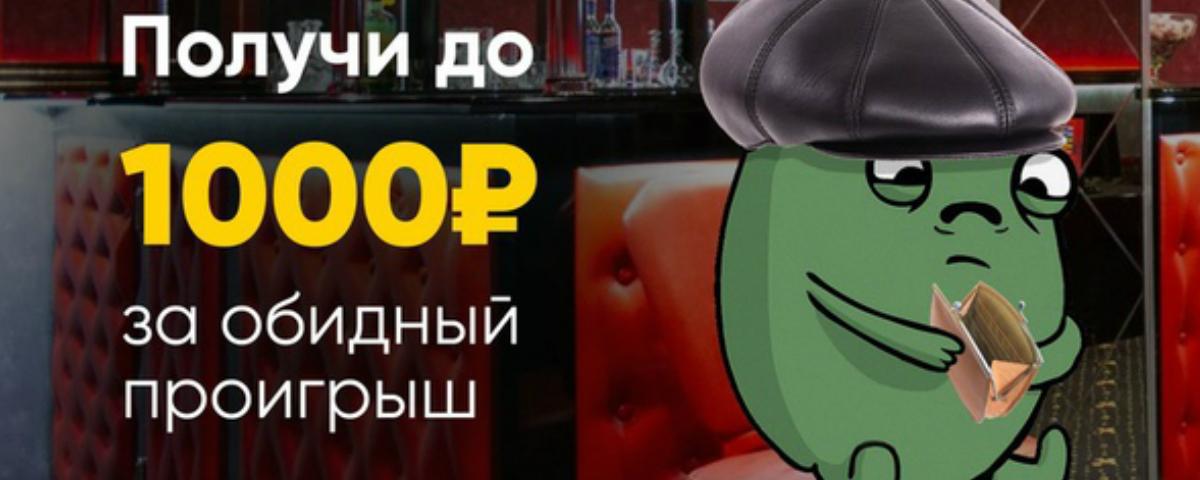 Акция БК «Бинго-Бум»: получи фрибет 1 000 рублей за самое неудачное пари