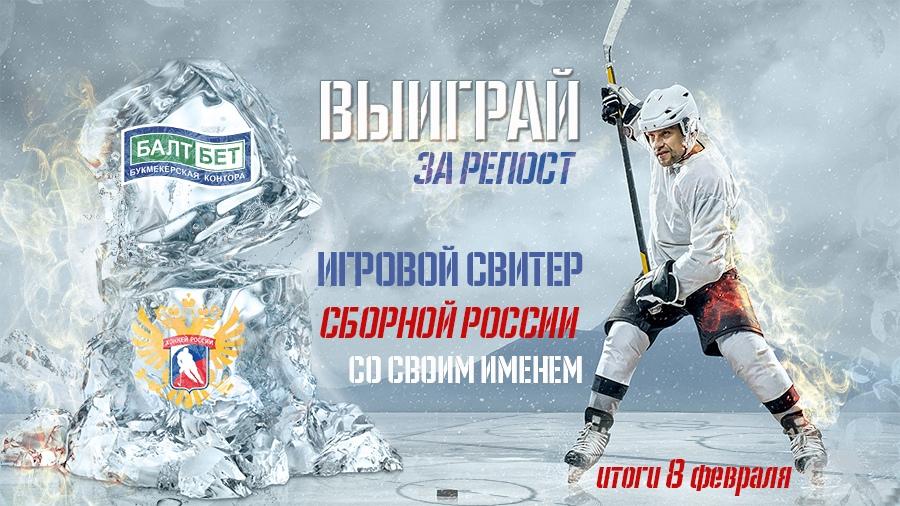 Розыгрыш БК «Балтбет»: получи свитер сборной России по хоккею за репост