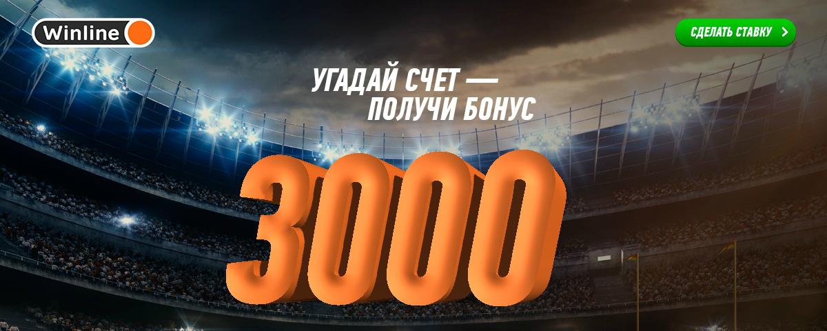 Розыгрыш БК «Винлайн»: 3 000 рублей за точные счета двух матчей Лиги чемпионов