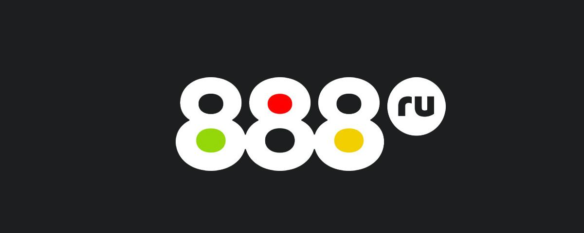 Акция БК «888.ru»: кэшбэк 10% за выигранные и проигранные экспрессы