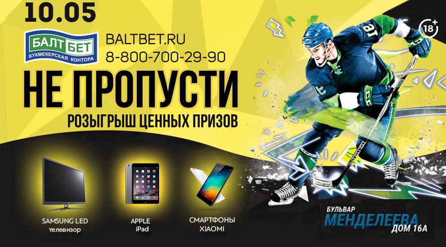 Розыгрыш БК «Балтбет»: планшет, смартфон и телевизор в ППС Санкт-Петербурга