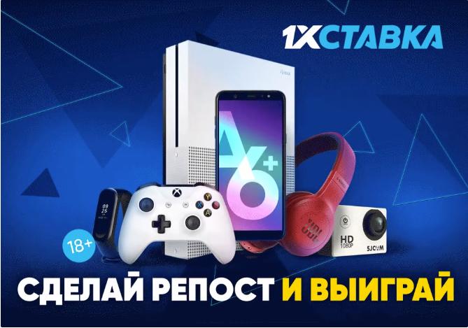 Конкурс БК «1хСтавка»: Samsung Galaxy A6+ и другие ценные призы за репост