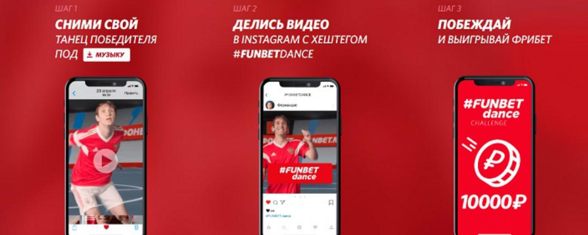 Конкурс БК «Фонбет»: сними свой танец победителя и получи 10 000 рублей