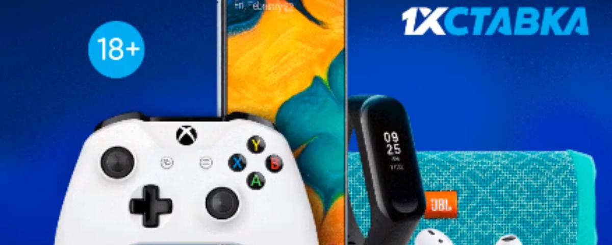 Розыгрыш БК «1хСтавка»: Xbox One и другие подарки за репост