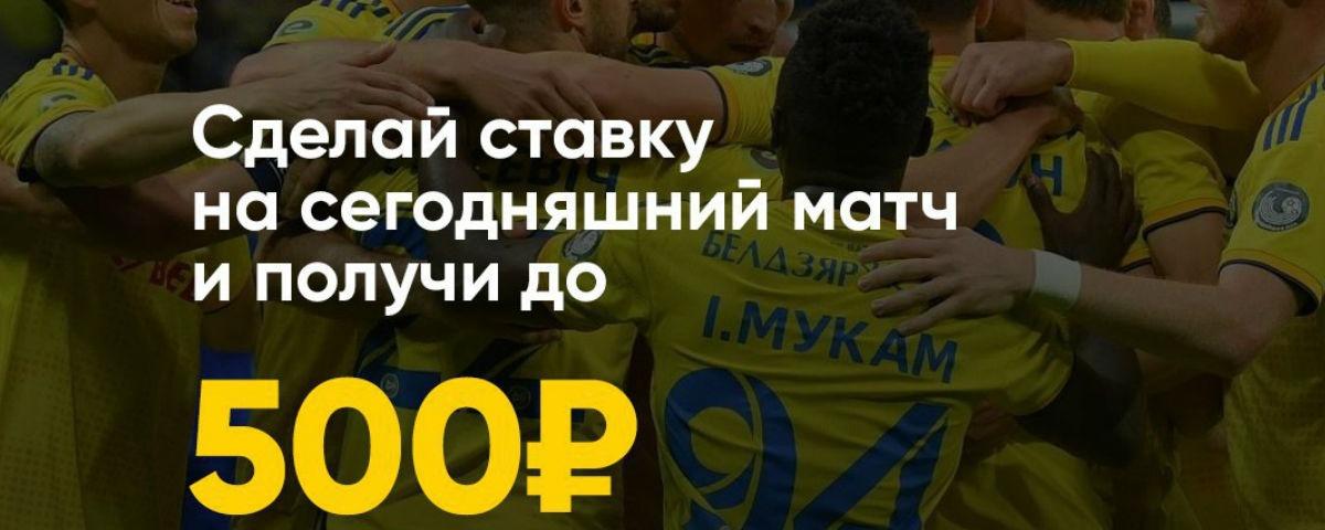Бонус БК «Бинго-Бум»: возврат до 500 рублей за проигранное пари на 31 июля
