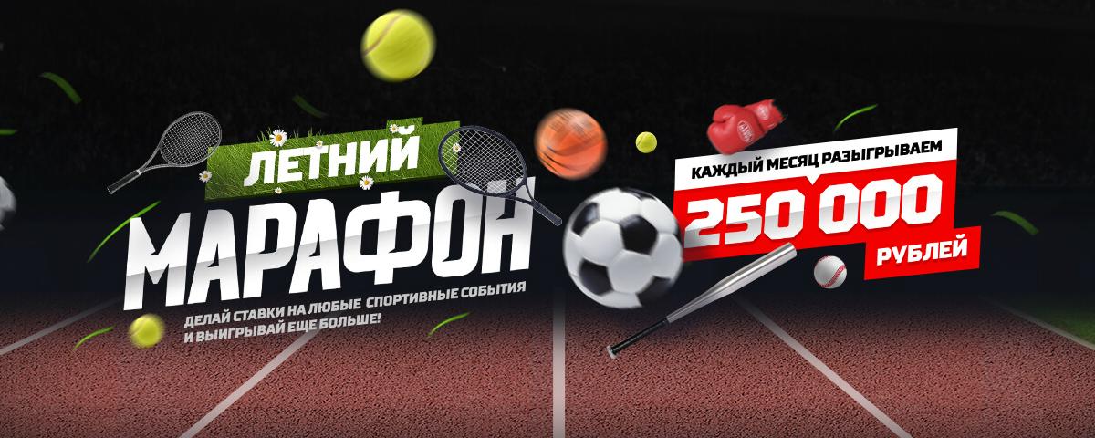 Акция БК «Леон»: до 40 000 рублей за самую крупную ставку в июле
