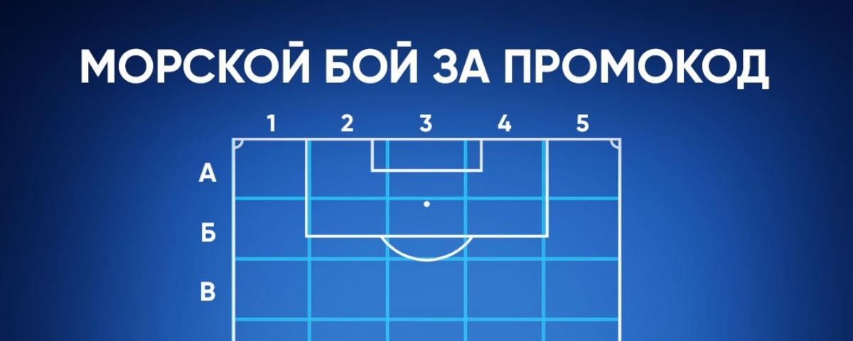 Пряник от БК «1хСтавка»: 350 рублей за выстрел по футбольному полю