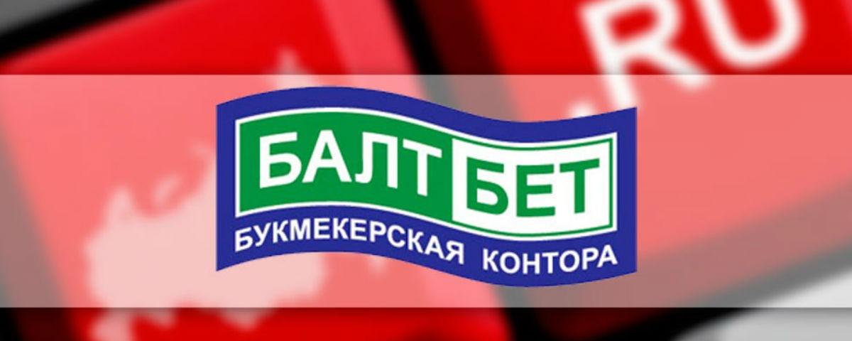 Бонус БК «Балтбет»: 5 000 рублей за регистрацию на новом сайте