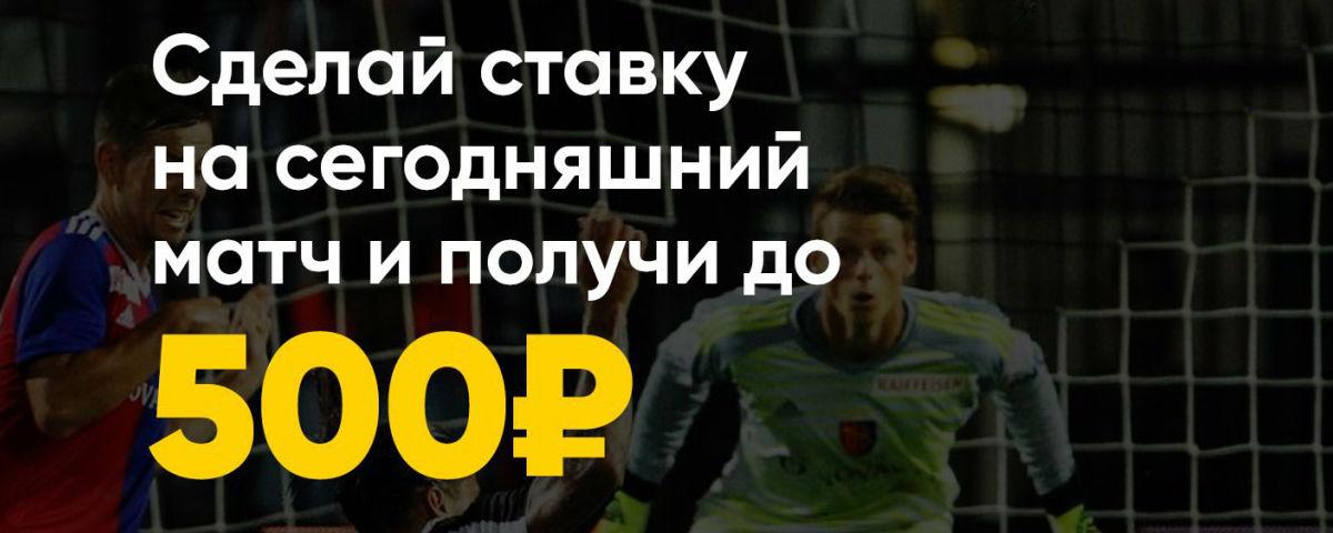 Плюшка БК «Бинго-Бум»: возврат до 500 рублей за проигранную ставку 8 августа