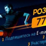 БК «Балтбет»: 777 777 рублей за пари на спорт