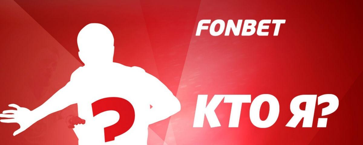 Викторина БК «Фонбет»: фрибет 500 рублей за угаданного футболиста