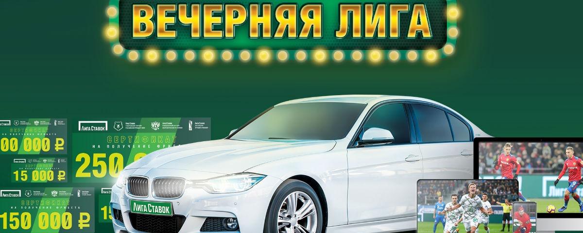 Акция БК «Лига Ставок»: розыгрыш автомобилей Mercedes-Benz и Volkswagen Polo