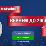 Акция БК «Марафон»: возврат 10% от суммы ставок 7 и 8 октября