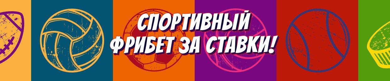 БК GGbet: фрибет 500 рублей за ставки на спорт в течение недели
