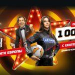 Акция БК «Леон»: 1 млн рублей и другие призы за ставки на ЛЕ в ноябре-декабре
