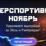 Акция БК «888.ru»: двойной выигрыш по ставкам на киберспорт в ноябре