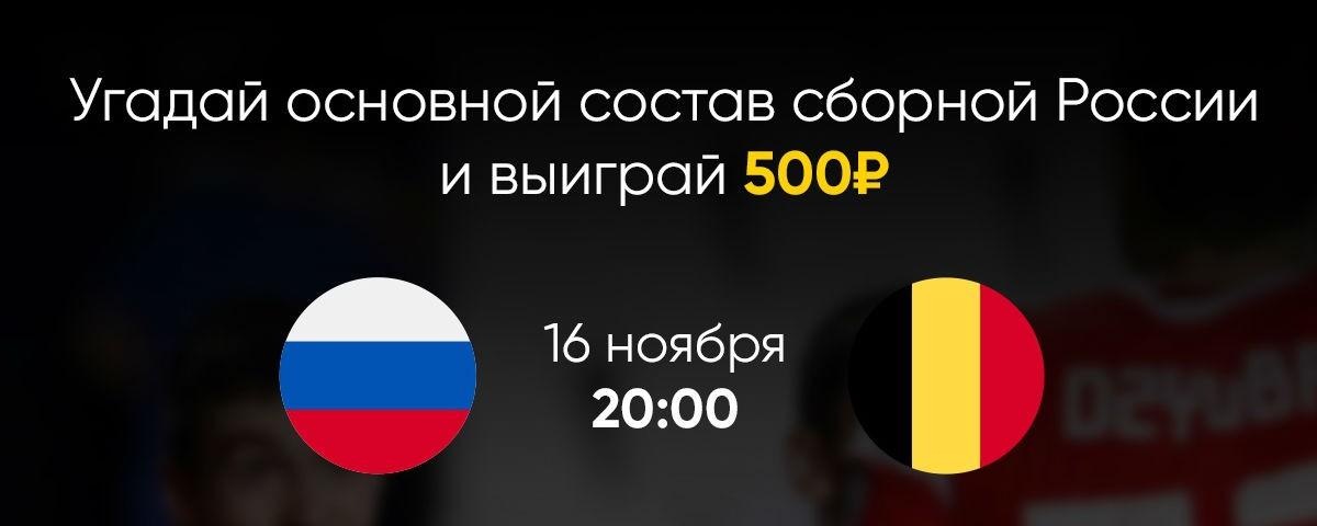 Викторина БК «Бинго-Бум»: фрибет 500 рублей за состав сборной России