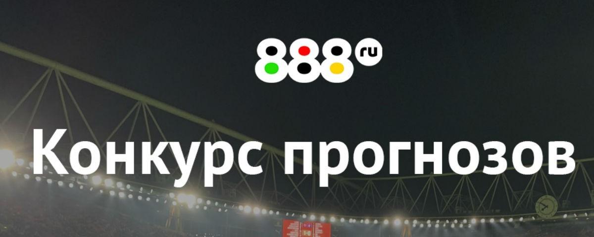 БК 888.ru: 1 000 рублей за прогноз на матч АПЛ «Вулверхэмптон» — «Лестер»