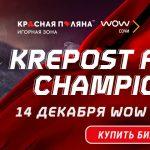 Акция БК «Бетсити»: скидки на билеты на бойцовский турнир KFC в Сочи