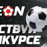 БК «Леон»: стильная футболка за прогноз на матч АПЛ «Ман Сити» — «Ман Юнайтед»