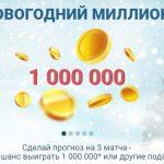 БК «Марафон»: 1 млн рублей, поездка в Испанию или Англию и другие пряники