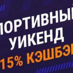 Акция БК «GGBet»: кэшбэк 15% за проигранные ставки в выходные дни