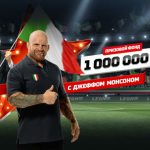 БК «Леон»: до 300 000 и другие пряники за ставки на Серию А в январе-феврале