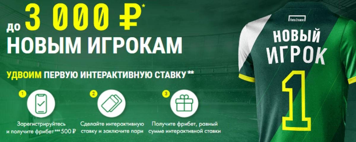 официальном лига сайте на ставок зарегистрироваться
