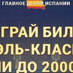 Промоакция БК «Марафон»: поездка на матч «Реал» — «Барселона» и фрибет до 2 000