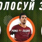 Викторина БК «Винлайн»: проголосуй за матч недели для двойных бонусов