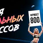 Акция БК 888.ru: фрибет до 2 500 рублей за выигрышные/проигрышные экспрессы