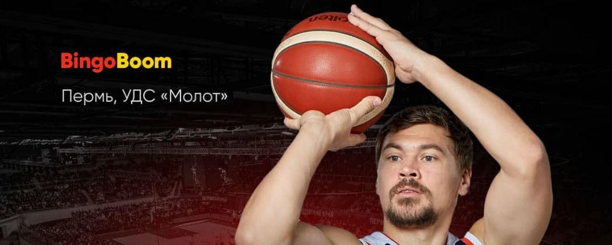 Розыгрыш БК BingoBoom: билеты на баскетбольный матч Россия — Македония