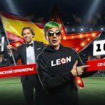 БК «Леон»: до 300 000 рублей за ставки на испанскую Ла Лигу в феврале-марте